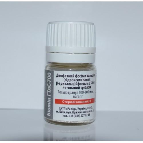 Биомин ГТлС-700